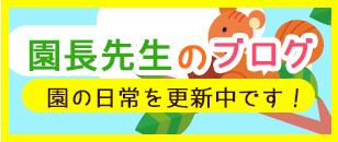 園長先生のブログ
